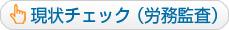 (現状チェック(労務監査))